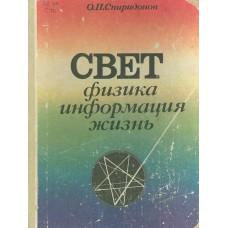 Спиридонов О.П. Свет : физика, информация, жизнь. – М. : Просвещение, 1993. – 174 с. : ил.