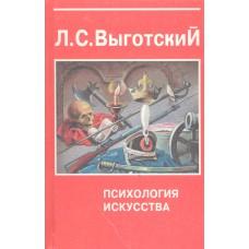 Выготский, Л. С. Психология искусства / Л. С. Выготский. – Смоленск: Современное Слово, 1998. – 474, [5] с. : ил.