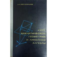 Беклемишев Д. В. Курс аналитической геометрии и линейной алгебры. – М. : Наука, 1971. – 328 с.