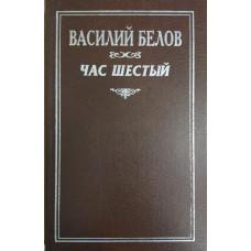 Белов В. И. Час шестый : [роман]. – М. : Голос, 1999. – 319 с., [1] л. портр. – ISBN 5-7117-0421-4