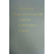 История Коммунистической партии Советского Союза. – М. : Политиздат, 1972. – 736 с.
