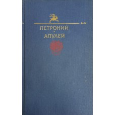 Петроний Арбитр. Апулей. – М. : Правда, 1991. – 598 с. : ил. – (Библиотека «Огонек»)