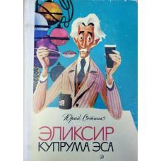 Сотник Ю. В. Эликсир Купрума Эса. – М. : Детская литература, 1978. – 254 с.