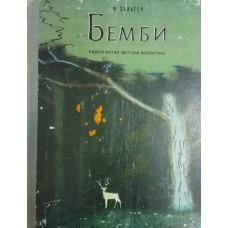 Зальтен Ф. Бемби. – М. : Детская литература, 1972. – 158 с.