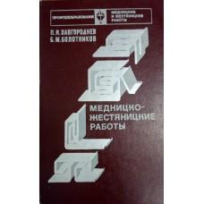 Завгороднев П. И. Медницко-жестяницкие работы. – М. : Высшая школа, 1978. – 352 с.