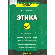 Иванов, В. Г. Этика / В. Г. Иванов. – Москва ; Санкт-Петербург : Питер, 2006. – 168. – (Краткий курс)