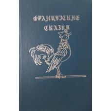 Французские сказки : перевод с французского. – М.: «БИМПА», 1992. – 304 с.