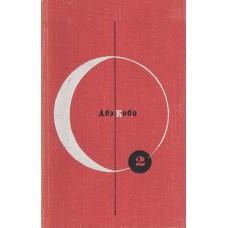 Абэ К. Четвертый ледниковый период ; Тоталоскоп. – М. : Молодая гвардия, 1965. – 235, [3] с. – (Библиотека современной фантастики : Т. 2)