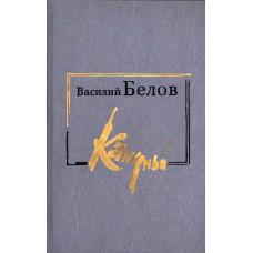 Белов В. И. Кануны: Хроника конца 20-х годов. - Москва: Молодая гвардия, 1988. – 461 с.