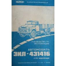 Автомобиль ЗИЛ-431416 и его модификации: Руководство по эксплуатации. – М.: «ЗИЛ-экспорт», б/г. – 267 с.