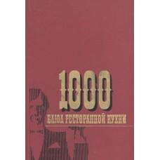 Фатов М. Ф. 1000 блюд ресторанной кухни / М. Ф. Фатов, В. В. Холодков. – М.: Экономика, 1985. – 295 с.