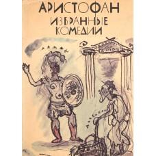 Аристофан Избранные комедии. – М.: Художественная литература, 1974. – 493 с.: ил. – (Библиотека античной литературы. Греция)
