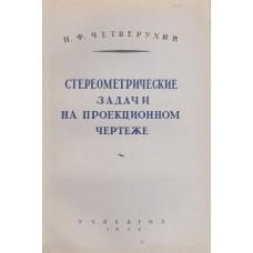 Четвертухин Н. Ф. Стереометрические задачи на проекционном чертеже. – М.: Учпедгиз, 1952. – 126 с. : ил.
