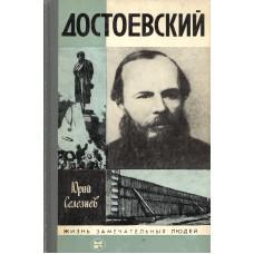 Селезнев Ю. И. Достоевский. – 2-е изд.. – М.: Молодая гвардия, 1985. – 543 с.: [25] л. ил. – (Жизнь замечательных людей)
