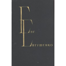 Евтушенко Е. А. Избранные произведения: в 2 т. – М.: Художественная литература, 1975. – 398 с. : ил.