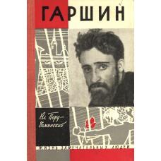 Порудоминский В. И. Гаршин. – М.: Молодая гвардия, 1962. – 304 с. : ил.  – (Жизнь замечательных людей)