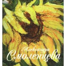 Александра Смоленцева (1905-1988). – Вологда: Вологодская областная картинная галерея, 2005. – 56 с.: цв. ил.