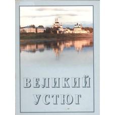 Великий Устюг. – Москва: Северный паломник, 2002. – 43 с., [24] л. ил. – ISBN 5-94431-048-0