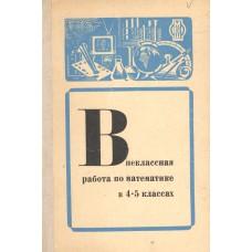 Внеклассная работа по математике в 4 - 5 классах. – М.: Просвещение, 1974. – 191с.: ил. – (Методическая библиотека школы)