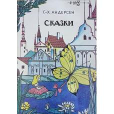 Андерсен Г.-Х. Сказки. – М., 1992. – 79 с. – ISBN 5-86688-030-Х