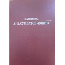 Айхенвальд Ю. А. Александр Иванович Сумбатов-Южин. – М. : Искусство, 1987. – 304 с.