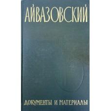 Айвазовский : Документы и материалы. – Ереван : Айастан, 1967. – 407с. : рис.