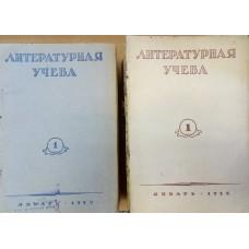 Литературная учеба : ежемесячный журнал Союза советских писателей