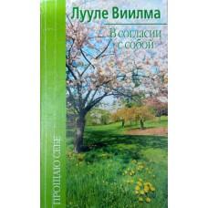 Виилма Л. В согласии с собой. – Рига : АПЛИС, 2003. – 280 с. – ISBN 9984-10-140-1