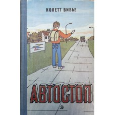 Вивье К. Автостоп : Повесть. – М. : Детская литература, 1984. – 144 с.