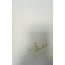 Ахматова А. А. Сочинения : в 2 т. – Москва : Правда, 1990. – (Библиотека «Огонек»)