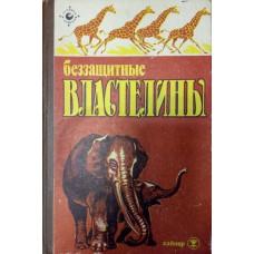 Беззащитные властелины. – Алма-Ата : Кайнар, 1983. – 496 с.