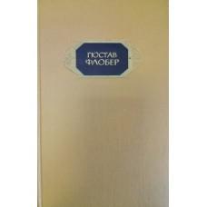 Флобер Г. Собрание сочинений : в 3 т. – Москва : Художественная литература, 1983-1984