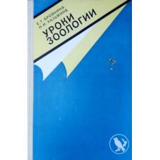 Бровкина Е. Т. Уроки зоологии: Пособие для учителя. – 2-е изд., перераб. – М.: Просвещение, 1987. – 192 с.: ил.