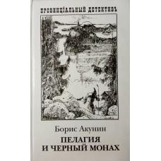 Акунин Б. Пелагия и Черный Монах: [роман]. – Москва: АСТ: Астрель, 2001. – 413 с.