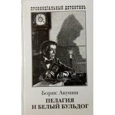 Акунин Б. Пелагия и белый бульдог: [роман]. – Москва: АСТ, 2005. – 284 с.