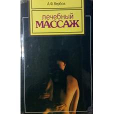 Вербов А. Ф. Лечебный массаж. – Москва: Селена: Яуза, 1993. – 287с.: ил.