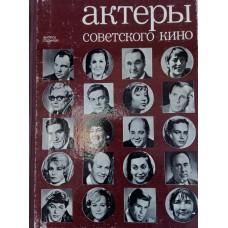 Актеры советского кино. Выпуск 7. – Москва: Искусство, 1971. – 258 с. : ил.