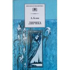 Блок А. А. Лирика. – Москва: Детская литература, 2002. – 303 с.: ил. – (Школьная библиотека). – ISBN 5-08-004020-3