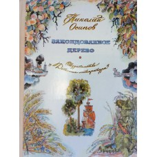 Осипов Н. Ф. Заколдованное дерево. – Москва: Детская литература, 1978. – 111 с.: цв. ил.