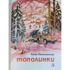 Овчинникова А. Тополинки: повесть. – Москва: Детская литература, 1982. – 143 с.: цв. ил.