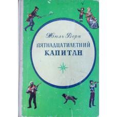 Верн Ж. Пятнадцатилетний капитан: роман. – Петрозаводск: Карелия, 1973. – 319 с.: цв. ил.