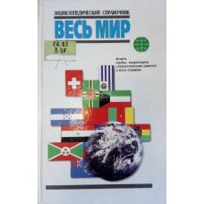 Весь мир. – Минск: Литература, 1998. – 655 с. – (Энциклопедический справочник). – ISBN 985-437-085-2