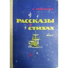 Маршак С. Я.  Рассказы в стихах. – Москва: Детская литература, 1976. – 126 с. : ил.