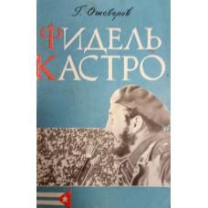 Ошеверов Г. Фидель Кастро. – Москва: Госполитиздат, 1961. – 31 с.