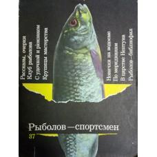 Рыболов-спортсмен: альманах: вып. 37. – Москва: Физкультура и спорт, 1977. – 159 с.
