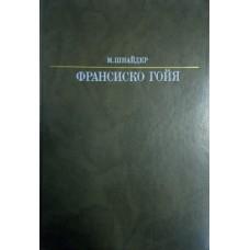 Шнайдер М. Франсиско Гойя: перевод с немецкого. – Москва: Искусство, 1988. – 286 с.: [39] л. цв. ил. – (Жизнь в искусстве)