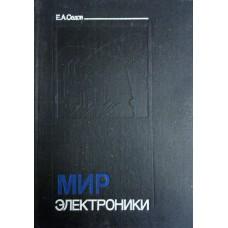 Седов Е. А. Мир электроники. Книга 1. – Москва: Молодая гвардия, 1990. – 446 с.: ил. – (Эврика). – ISBN 5-235-00797-2