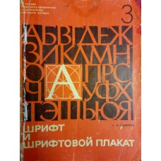 Смирнов С. И. Шрифт и шрифтовой плакат. – Москва: Плакат, 1977. – 143 с. : ил.  – (В помощь художнику-оформителю; Вып.3)