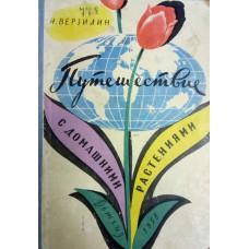 Верзилин Н. М. Путешествие с домашними растениями. – 3-е изд. – Ленинград: Детгиз, 1958. – 342  с. : ил.; [18] л. ил.