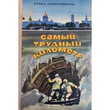 Кирпичникова И. Самый трудный километр: повесть. – Ленинград: Детская литература, 1979. – 111 с.